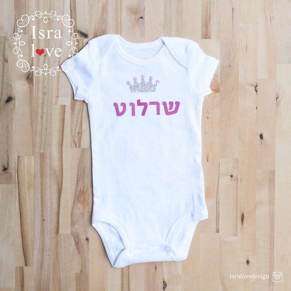 Jewish Baby Israel Hebrew Name Onesie Jewish Gift Hebrew