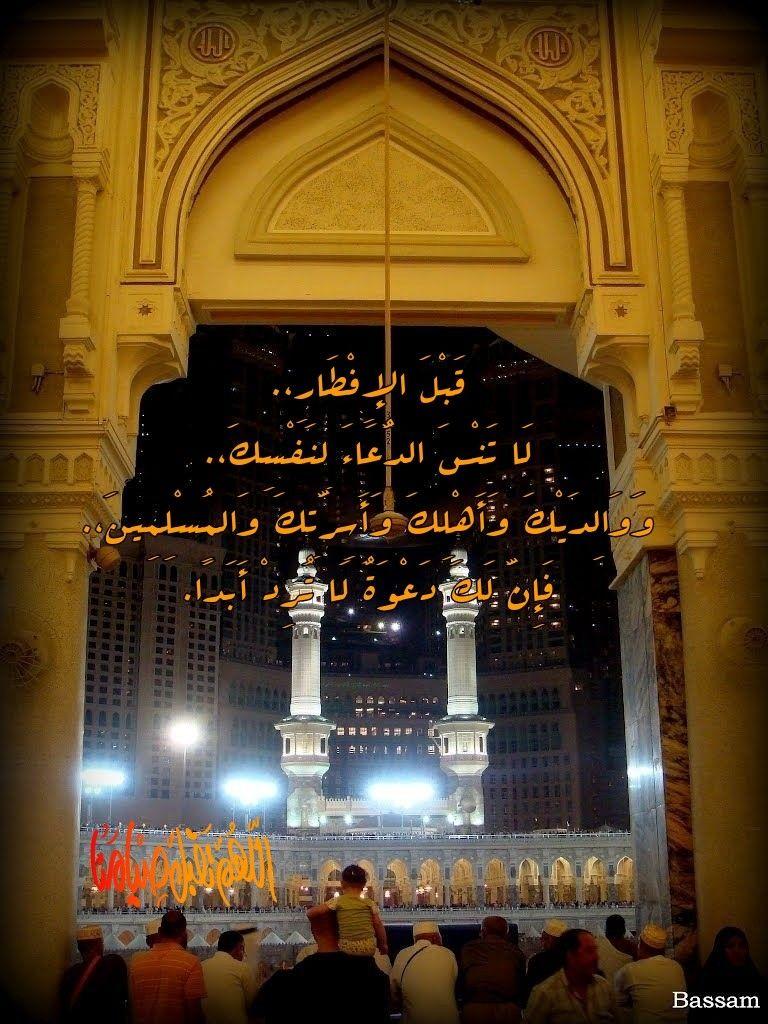 قبل الإفطار لا تنسى الدعاء Masjid Al Haram Mecca Masjid