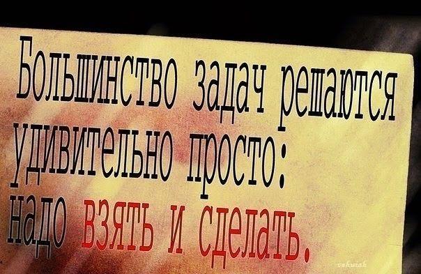 """Кто согласен ставьте """"Нравится"""", а потом """"Поделиться"""" Есть мечта! Тогда заходи на www.dreampared.ru.  #мечта #успех"""