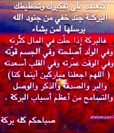 Desertrose صباحكم بركة بإذن الله My Love Arabic Calligraphy Calligraphy