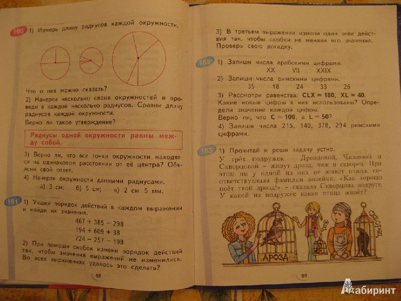 Гдз по тригонометрии под ред теляковского