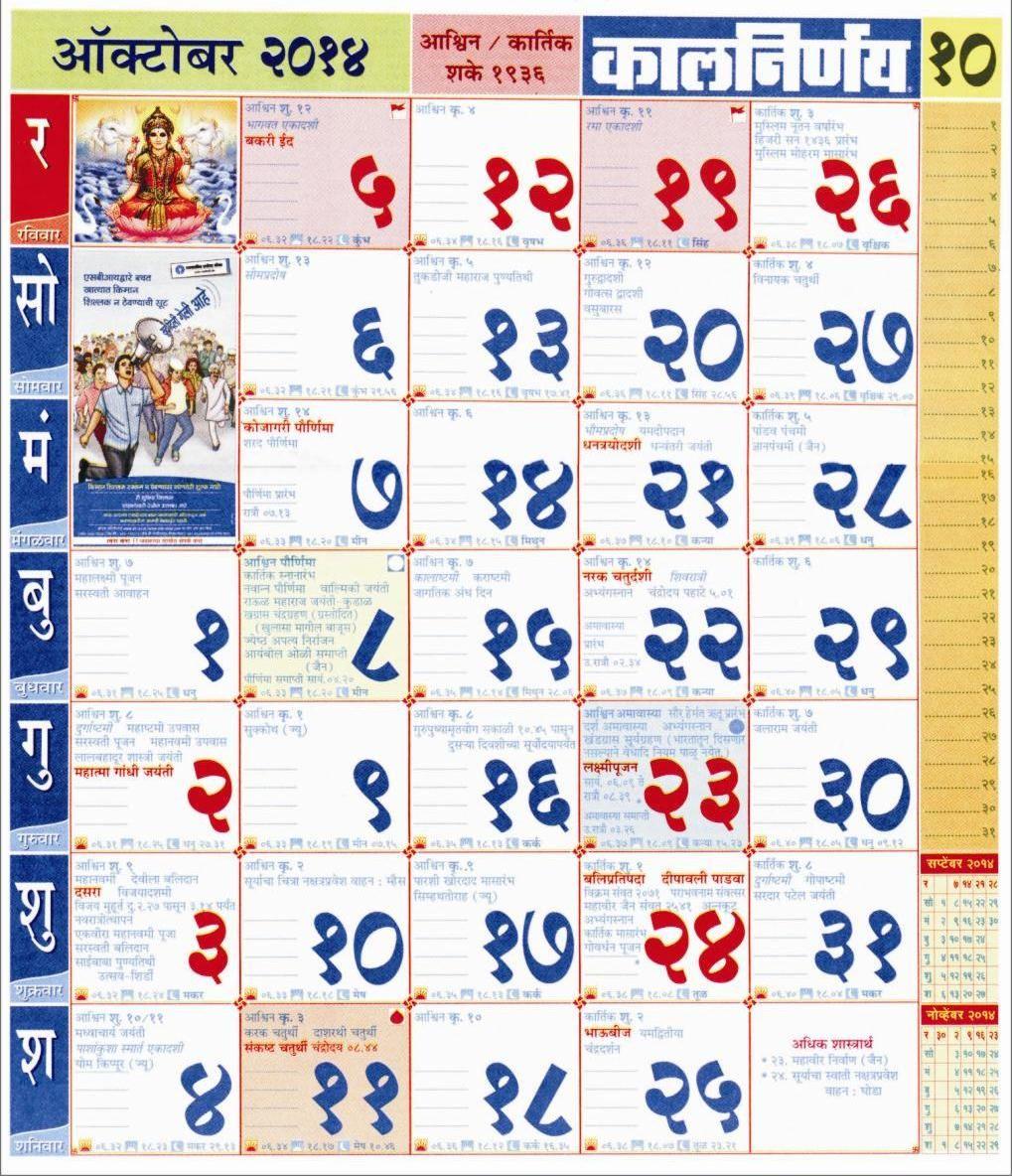 Kalnirnay October 2014 Marathi Calendar | kalnirnay in 2019