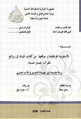 الأسلوبية الوظيفية وموقعها من كتاب البيان في روائع القرآن لتمام حسان ماجستير Pdf Math Calligraphy Arabic Calligraphy