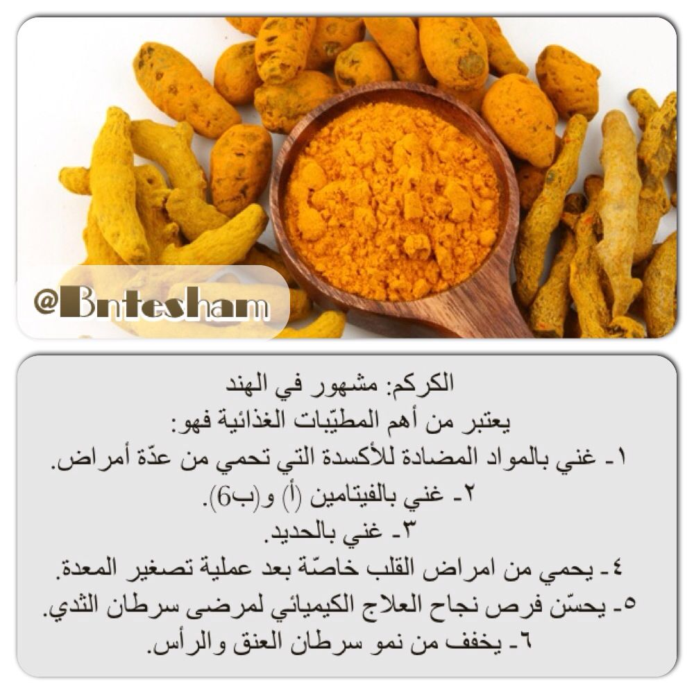Desertrose فوائد الكركم بهارات Food Facts Helthy Food Health And Nutrition