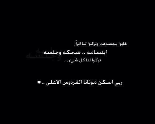 يارب الصبر Dad Quotes Islamic Quotes Words