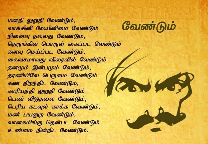 Tamil Inspirational Quotes Lines Kali Pinterest Quotes