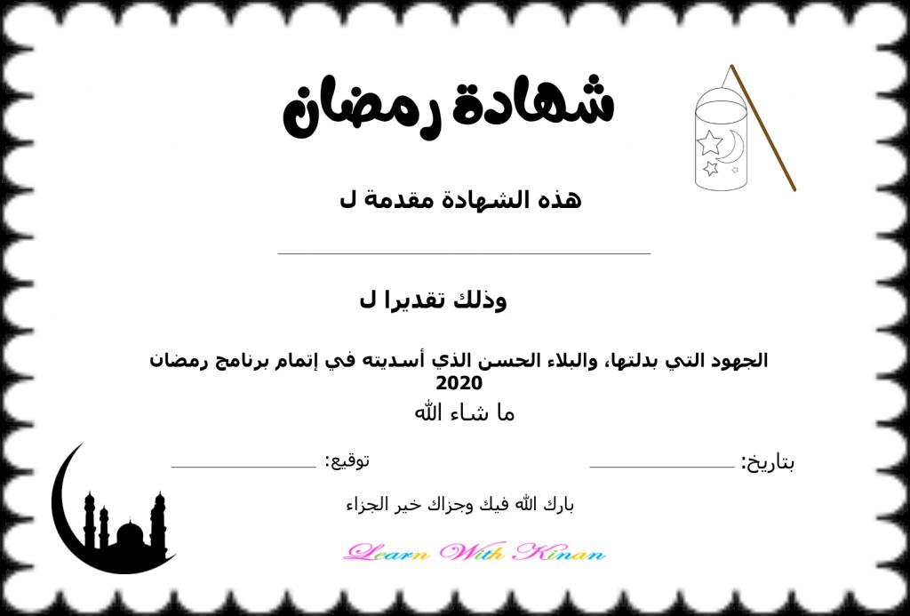 شهادة رمضان للأطفال ب 11 تصميم مختلف جاهزة للطباعة Photo Collage Template Collage Template Ramadan