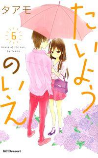 BakaUpdates Manga Taiyou no Ie Manga, Manga covers