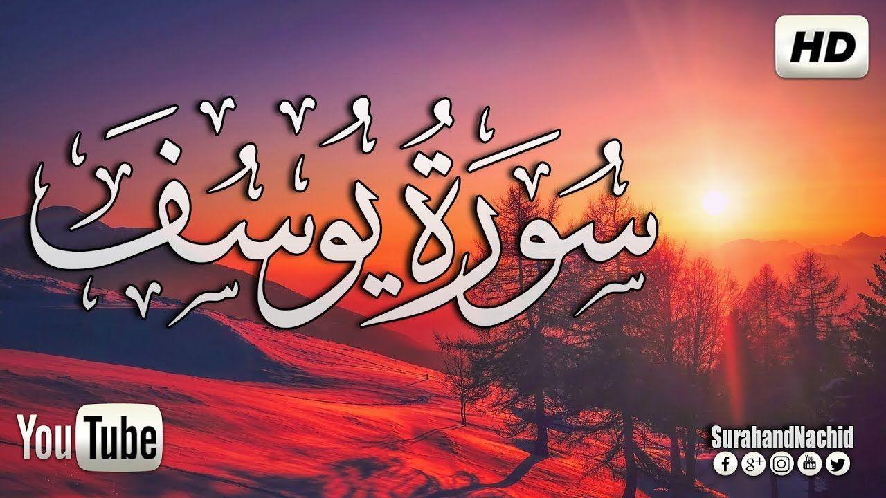 سورة يوسف كاملة ღ تلاوة هادئة ღ الله الله آيات تزيل الهم و تريح القلب S Neon Signs Quran Youtube