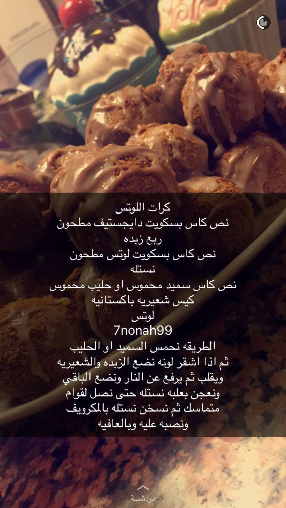 كرات اللوتس Ramadan Recipes Food Quick Sweets Desserts