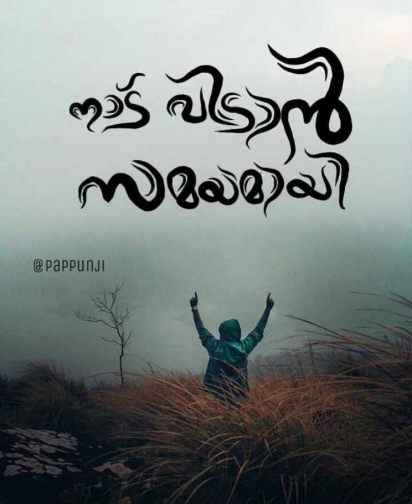 Pin by JAYASREE on for you | Malayalam quotes, Friendship ...