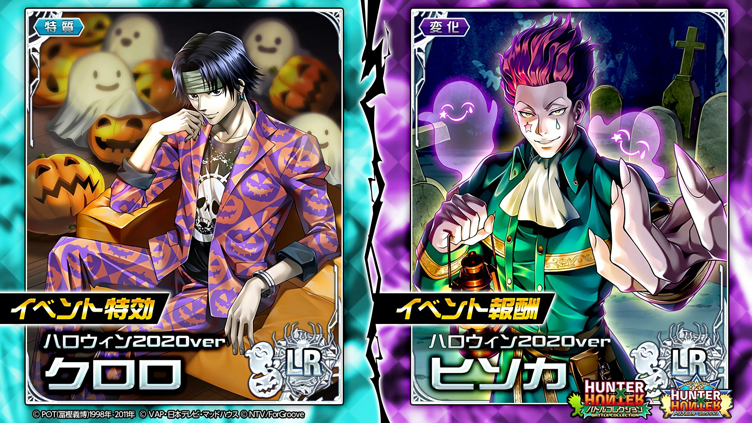 Hunter X Hunter Chrollo And Hisoka Halloween 2020 Hxh Mobage Cards ハロウィン2020ver Hunter X Hunter Comic Book Cover Anime