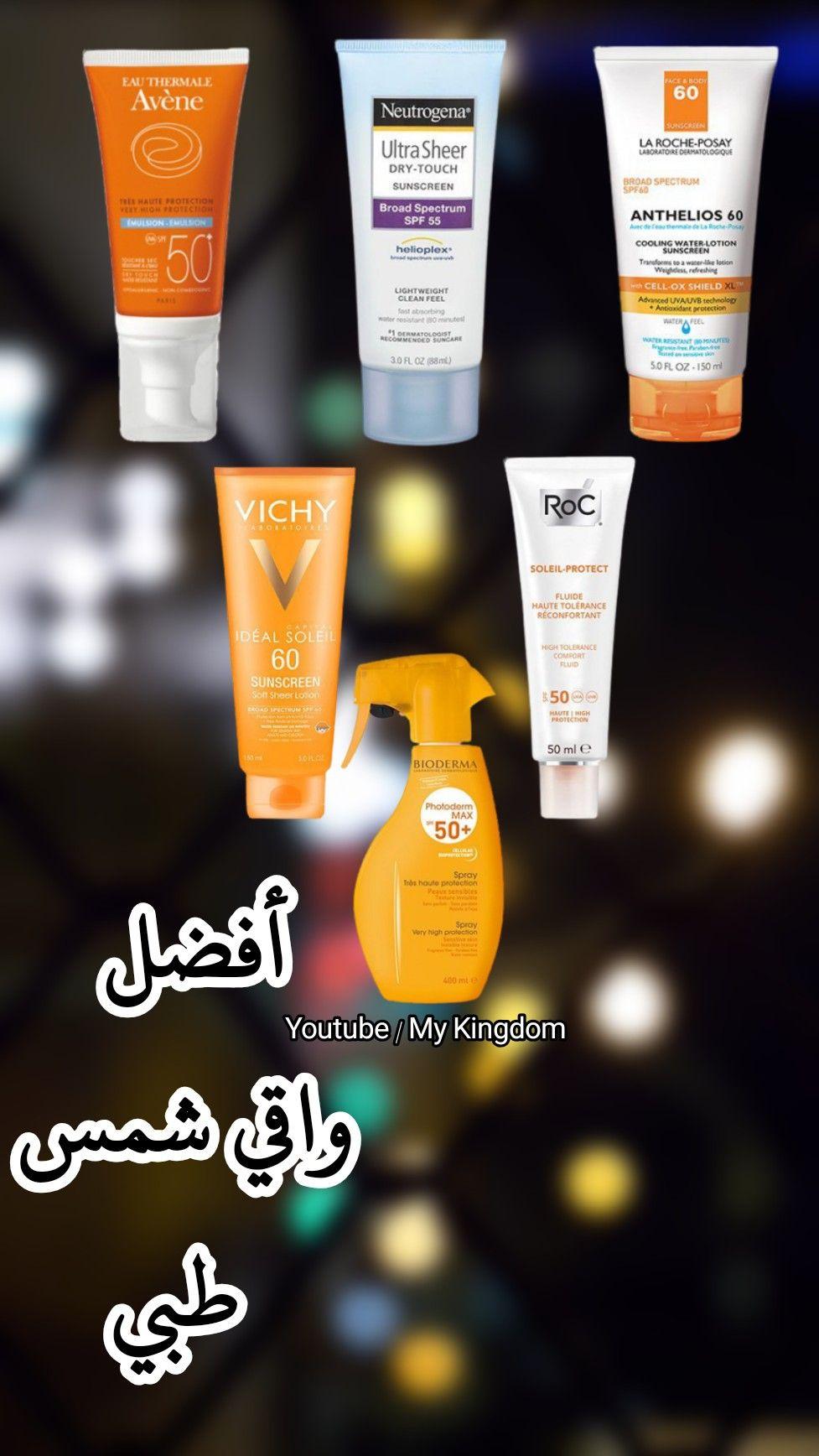 أفضل واقي شمس طبي أضغط على الصورة لمشاهدة الفيديوا أو إضغط Visit Broad Spectrum Sunscreen Shampoo Bottle Vichy
