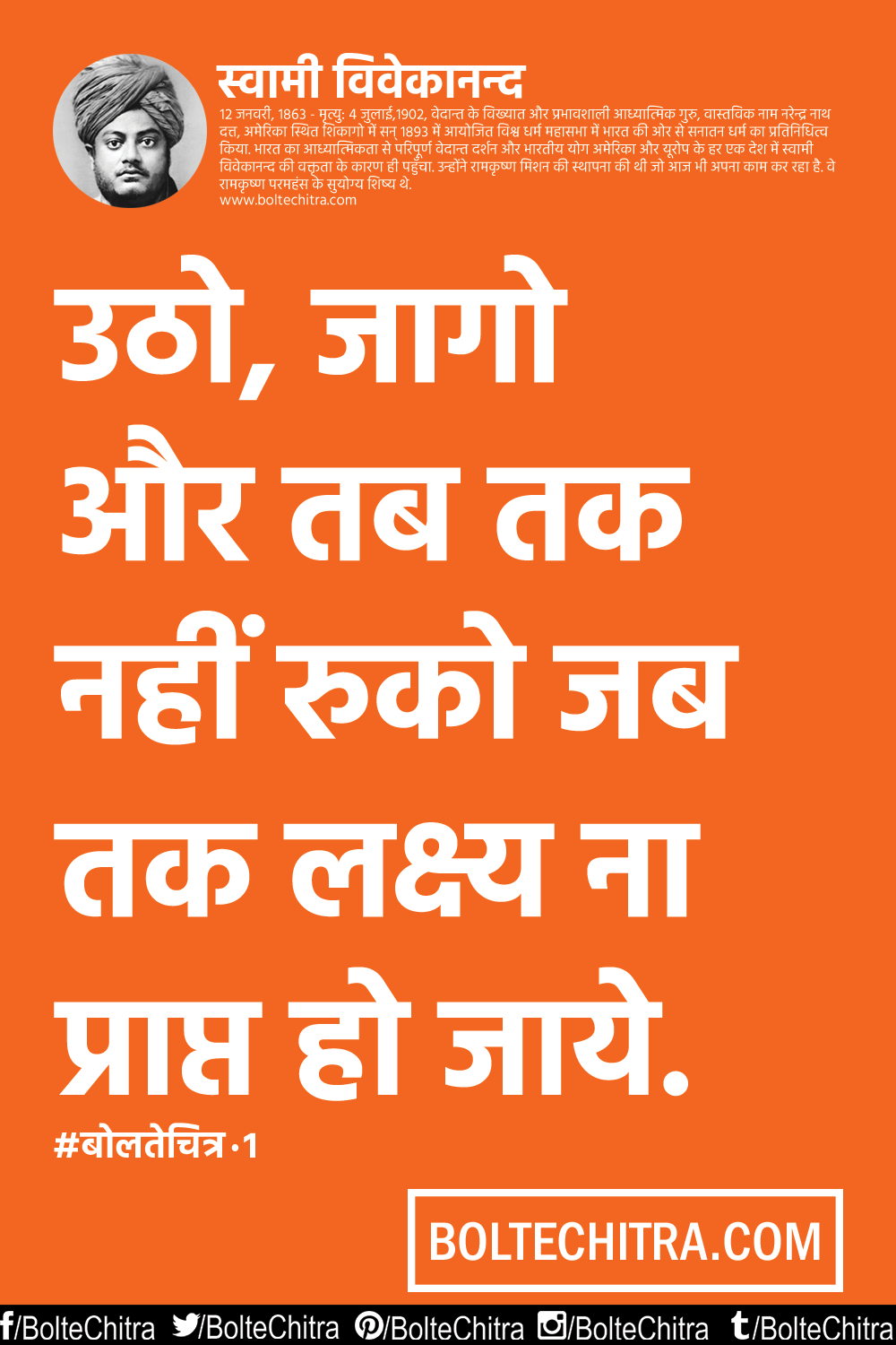 swami vivekanand quotes in hindi hindi quotes swami vivekananda quotes hindi 236023812357236623502368 235723672357237523252366234423062342 01 png