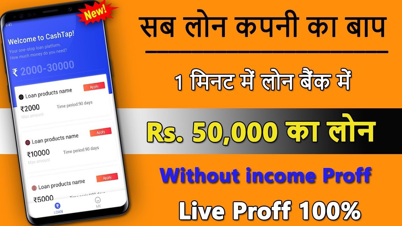 Instant Personal Loan Instant Loan App Without Income Proof New Lo In 2020 Instant Loans Personal Loans Loan