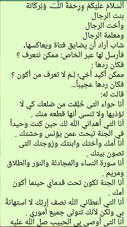Pin By أن المتقين في مقام أمين On كلام رائع جدا اا Arabic Quotes Quotes Arabic Makeup
