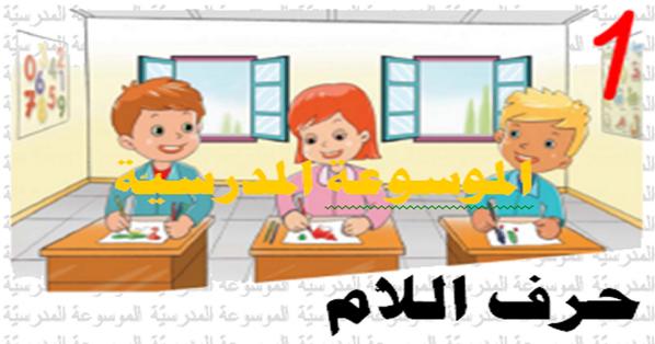 معل قات القسم حرف اللا م لغة عربي ة ا لسنة الأولى ابتدائي أساسي لا يجوز نقل محتوى هذا الموقع إلى م Science For Kids Character Projects To Try