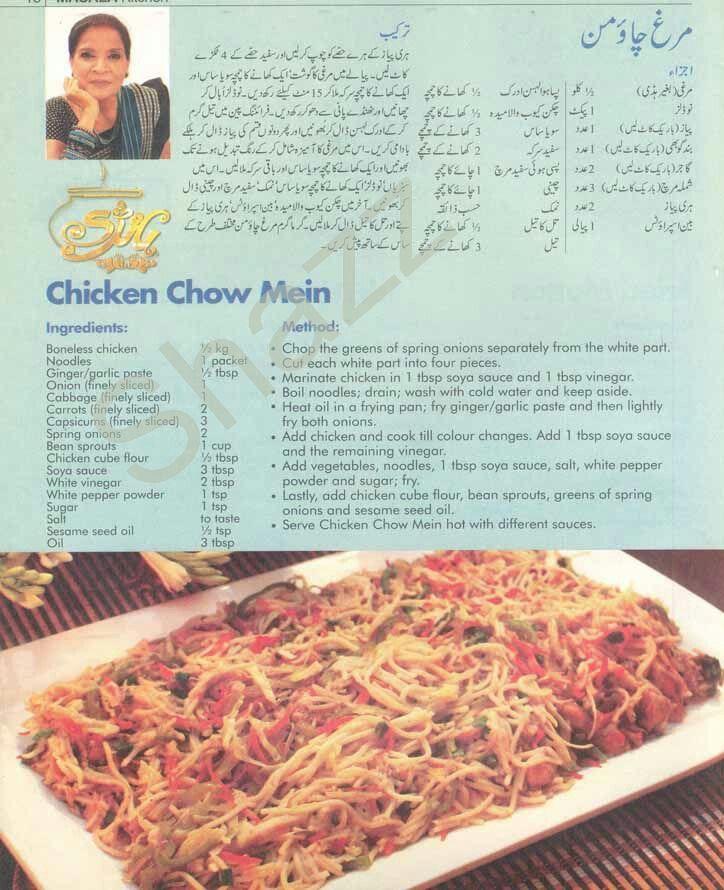 chicken chow mein recipe in urdu by chef zakir chicken