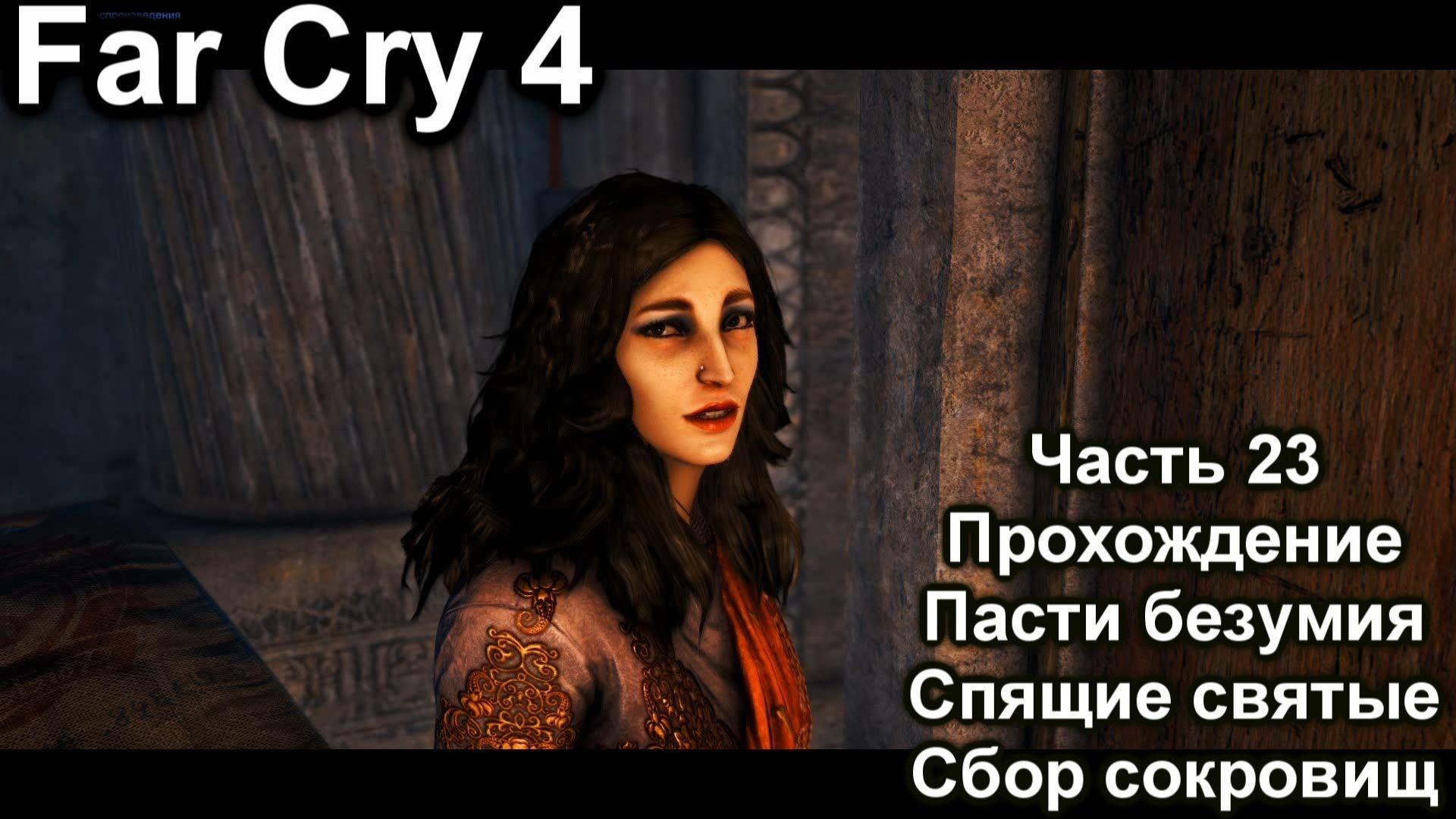 Far cry 4 секс амита