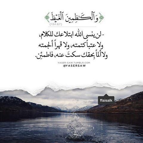 파이살 On Instagram و ال ك اظ م ين ال غ ي ظ اقتباسات اقتباس ادب عربي ع Quran Quotes Love Wise Words Quotes Quran Quotes Inspirational