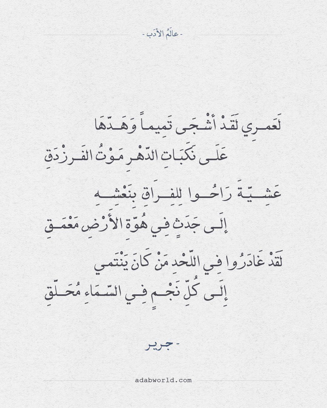 قصيدة جرير في رثاء الفرزدق عالم الأدب Math Arabic Calligraphy Calligraphy