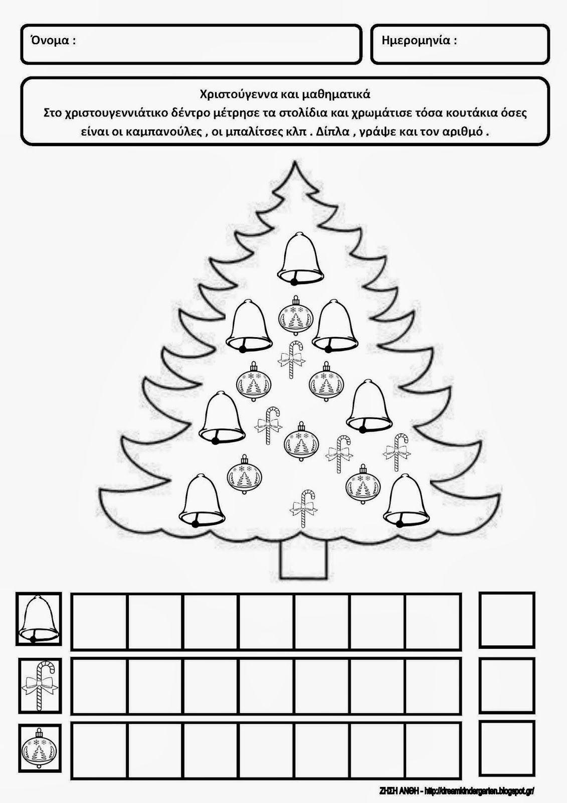 Το νέο νηπιαγωγείο που ονειρεύομαι : Χριστουγεννιάτικα φύλλα εργασίας για τα μαθηματικά