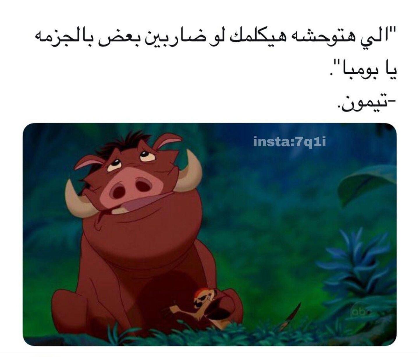 75 Best اقتباسات كرتون Images Arabic Quotes Arabic Funny