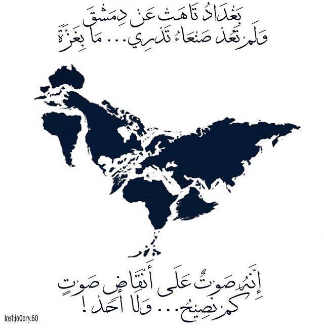 يا رب ل م شملنا ووحد صفوفنا اللهم فرج عن بلاد المسلمين يا الله Illustration First They Came Creative