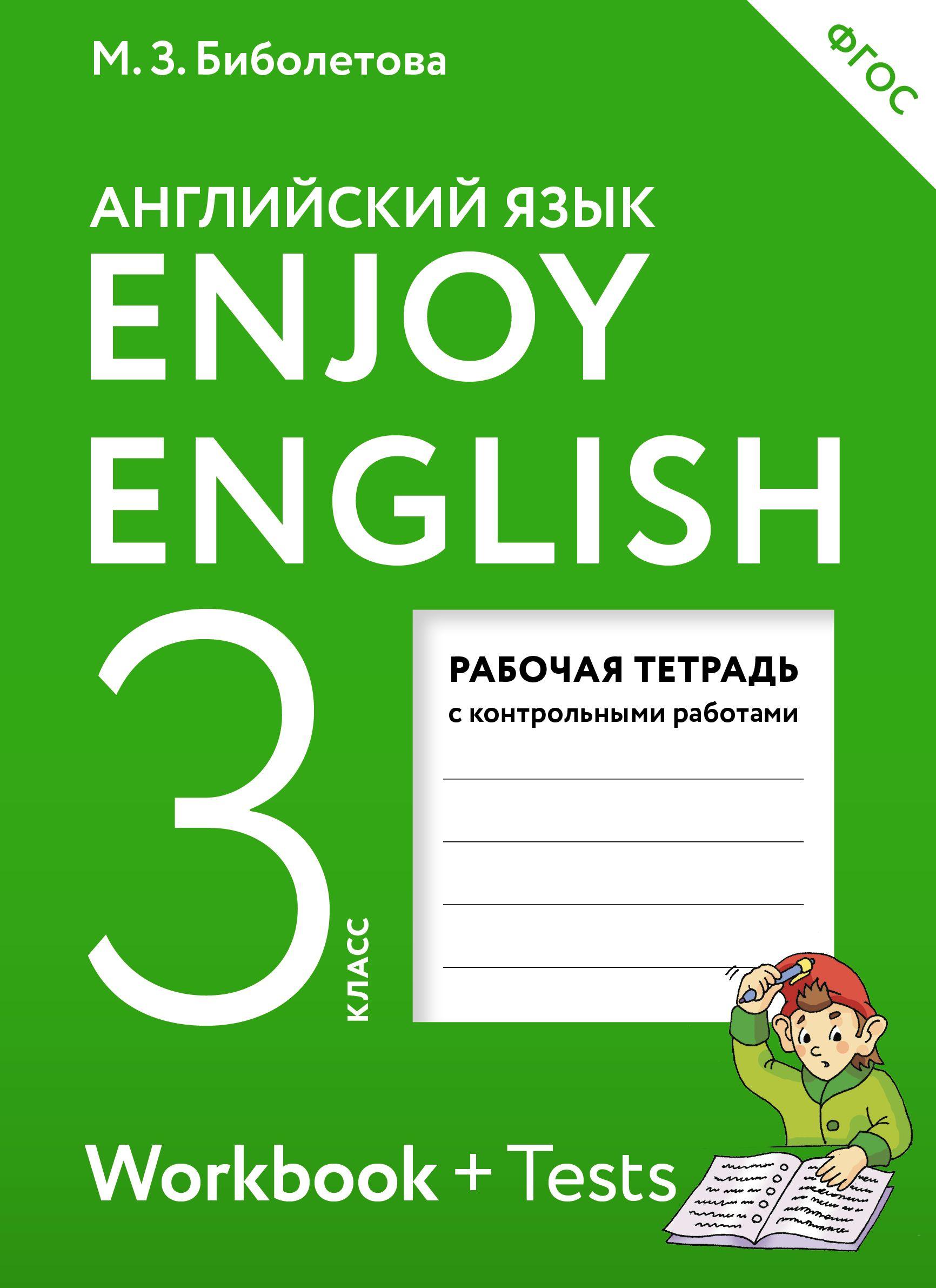 Списывай ру английский 3 класс рабочая тетрадь