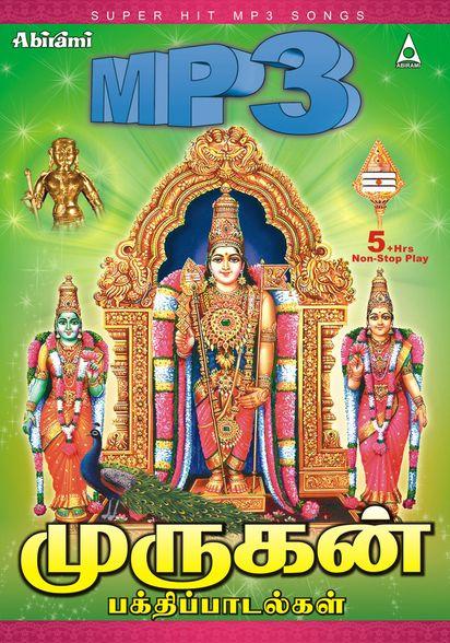 Murugan Songs Vol 2 [MP3]   Mp3 in 2019   Songs, Devotional