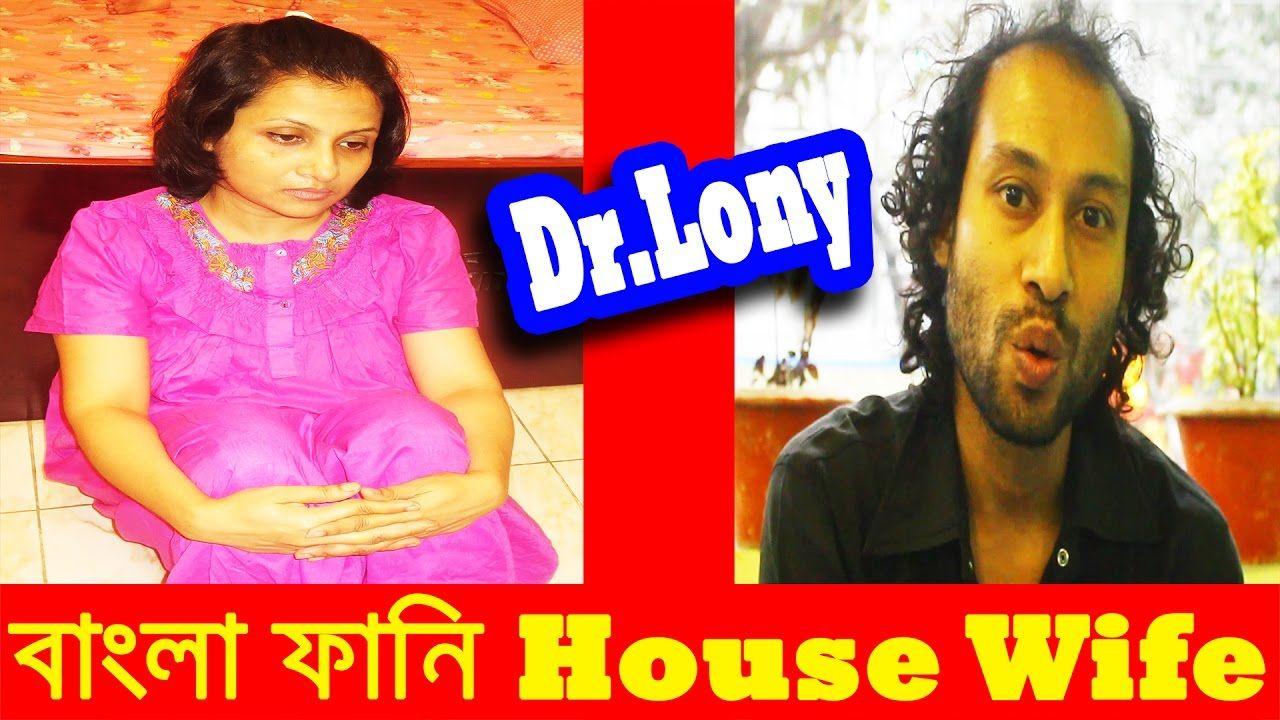 Bangla Funny House Wife Latest Video | Bangla Funny Video