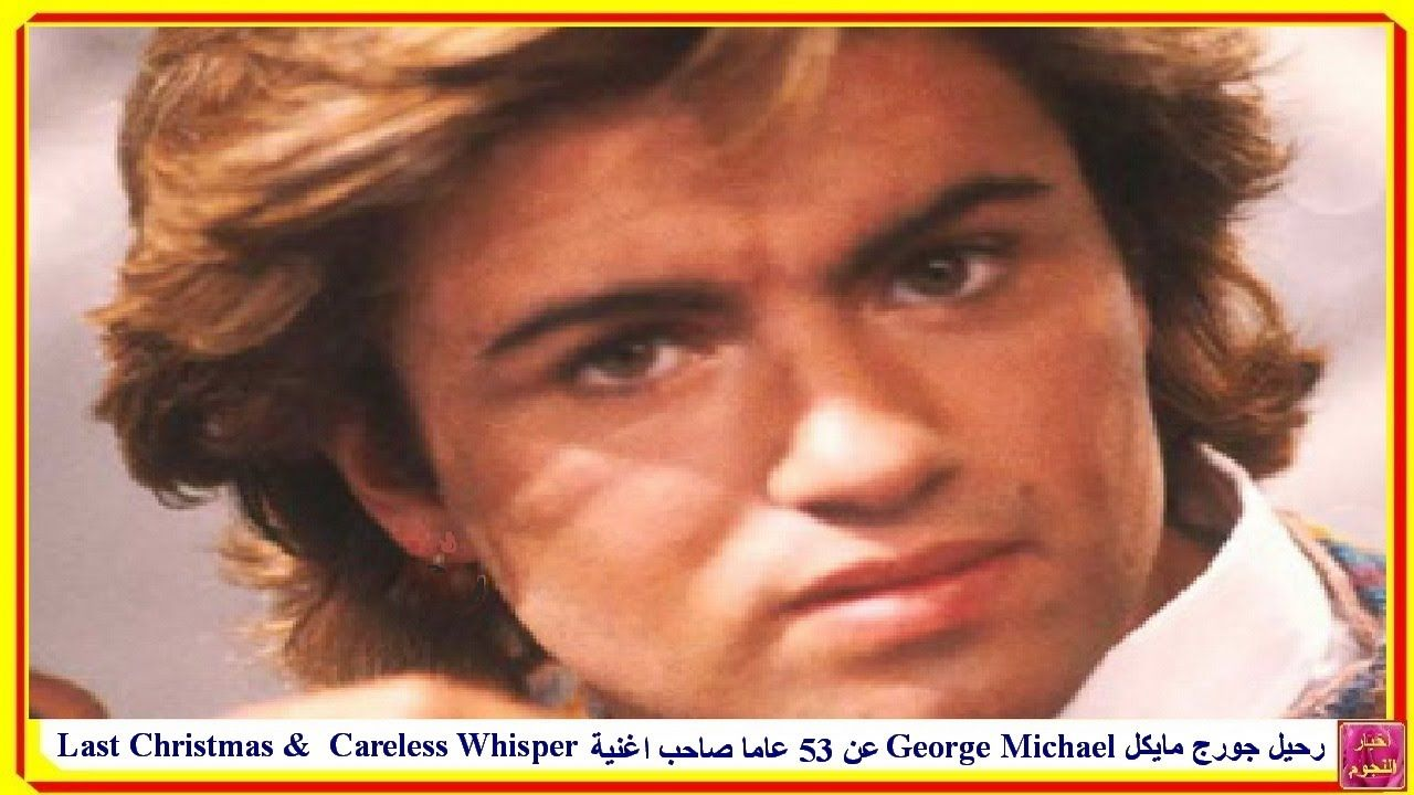 رحيل جورج مايكل George Michael عن 53 عاما صاحب اغنية Last Christmas ...