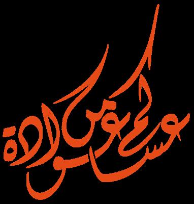 مخطوطات عيد أضحى سعيد Arabic Calligraphy Calligraphy Blog Posts