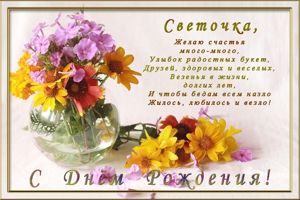 Картинки «С днем рождения, Светлана!» (38 фото) ⭐ Забавник ...
