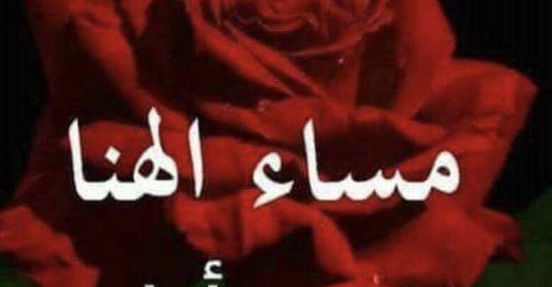 10 مسجات مسائية حلوة للعشاق Arabic Calligraphy Calligraphy