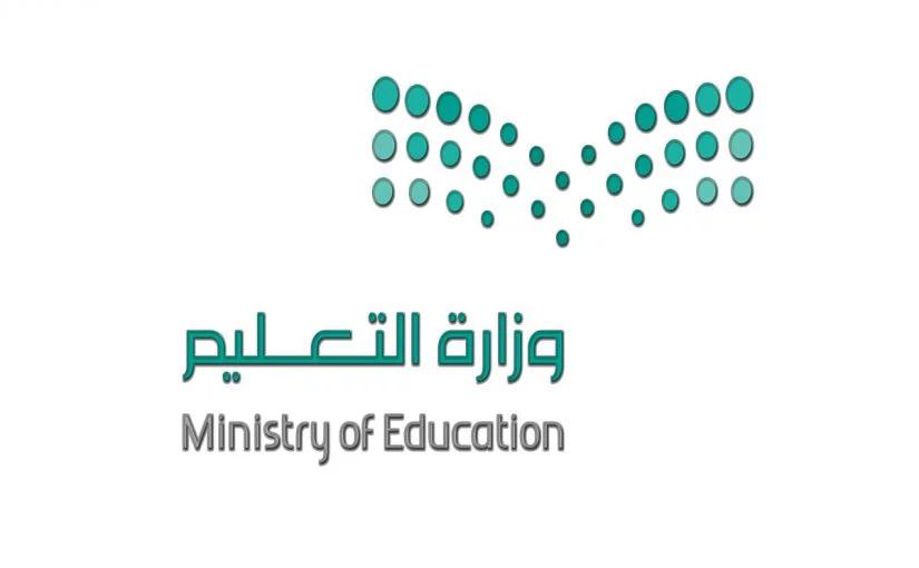 صور شعار وزارة التعليم Png جديدة موسوعة Visual Art Ministry Of Education Arts And Entertainment