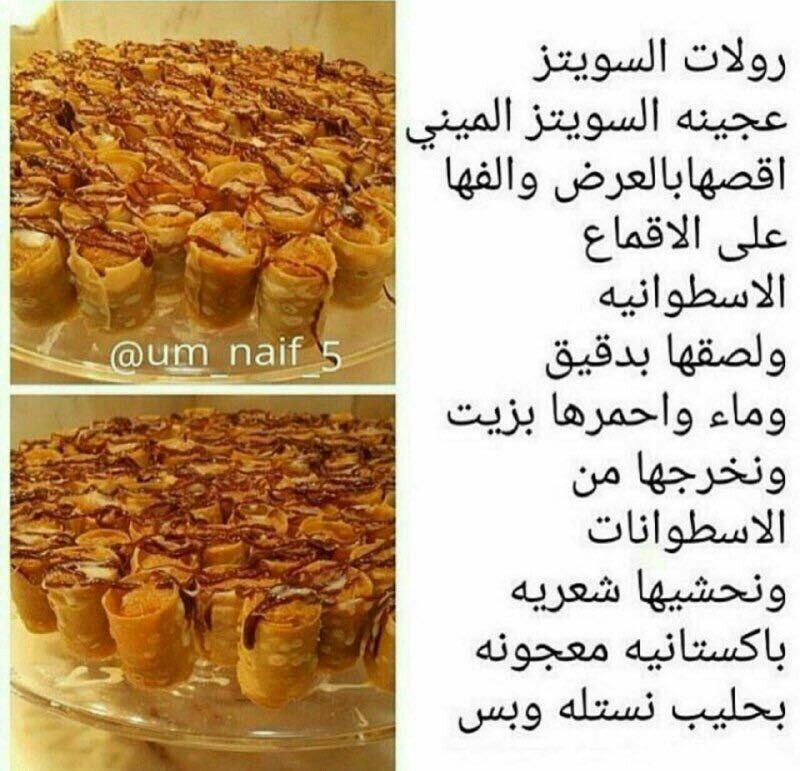 Pin By Lelean On اكلات لذيذة Food Arabic Food Recipes