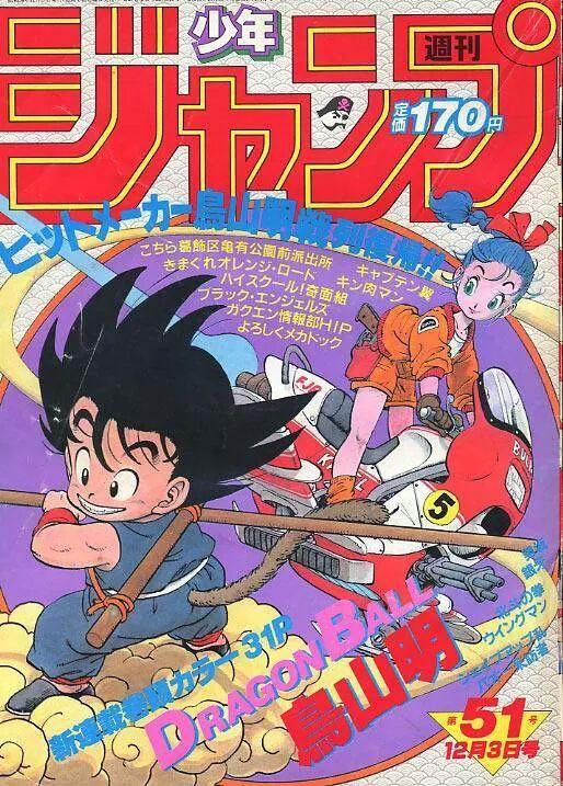 E falando em mangás, também tá fechando trinta anos da primeira história de #DragonBall na revista #Shonen Jump.