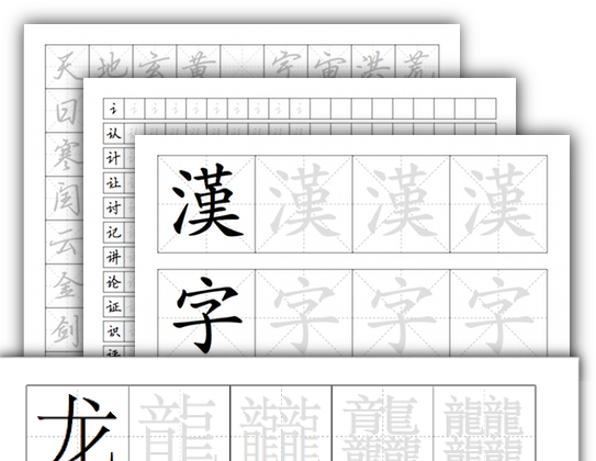 Writing  Hanzi Grids Lets You Create Custom Chinese Character