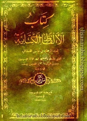 كتاب الألفاظ الكتابية عبدالرحمن الهمذاني ط 1885م تحميل وقراءة أونلاين Pdf Pdf Mona Lisa