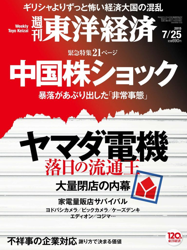 """経済誌はもちろん週刊誌でも日本最古の雑誌。複雑な現代社会の構造を""""見える化""""し、日本経済の舵取りを担うみなさんの判断材料を提供。毎号、マクロ経済、企業・産業分析から医療・介護・教育など身近な分野まで、40~50ページもの超深掘り巻頭特集を掲載。また著名執筆陣による固定欄、ニュース、企業リポートなど役立つ情報が満載。 ※定期購読は半年間、25号分となります。"""