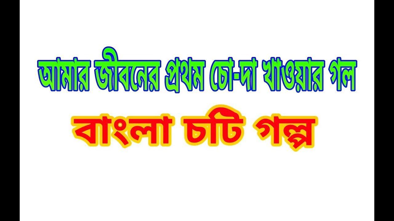 Bangla Choti আমার জীবনের প্রথম চো-দা খাওয়ার