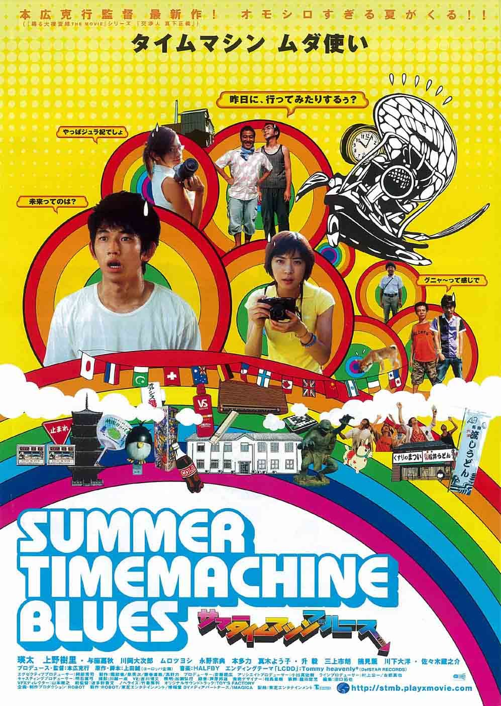 Summer Timemachine Blues (2005) In, out movie, Cinema