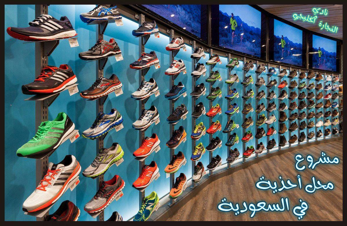 مشروع تجاري مربح جدا مشروع محل أحذية في السعودية كافة التفاصيل Comfortable Shoes Footwear Athletic