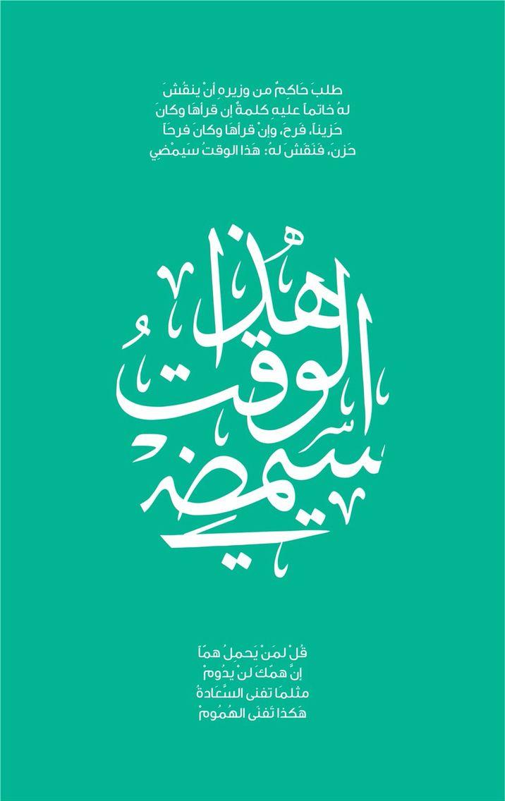 هذا الوقت سيمضي Words Arabic Words Arabic Quotes