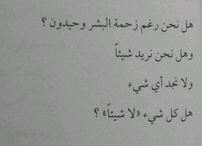 ما معنى ان تكون وحيدا فهد العودة Quotes Arabic Quotes Broken Heart