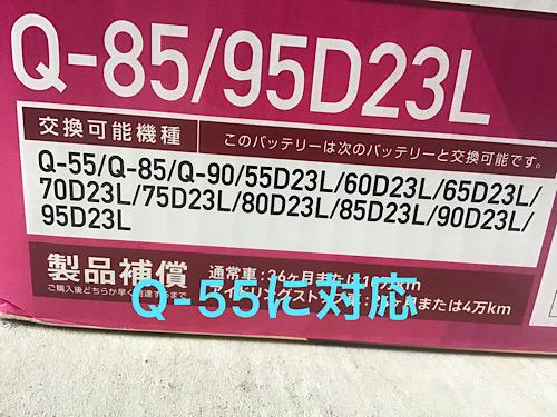 皆藤塾 Bodyshopkaito 60ハリアー Q 55にq 85バッテリーは取付okです 茨城県稲敷市 Bosyshopkaito 茨城 ブログ 塾
