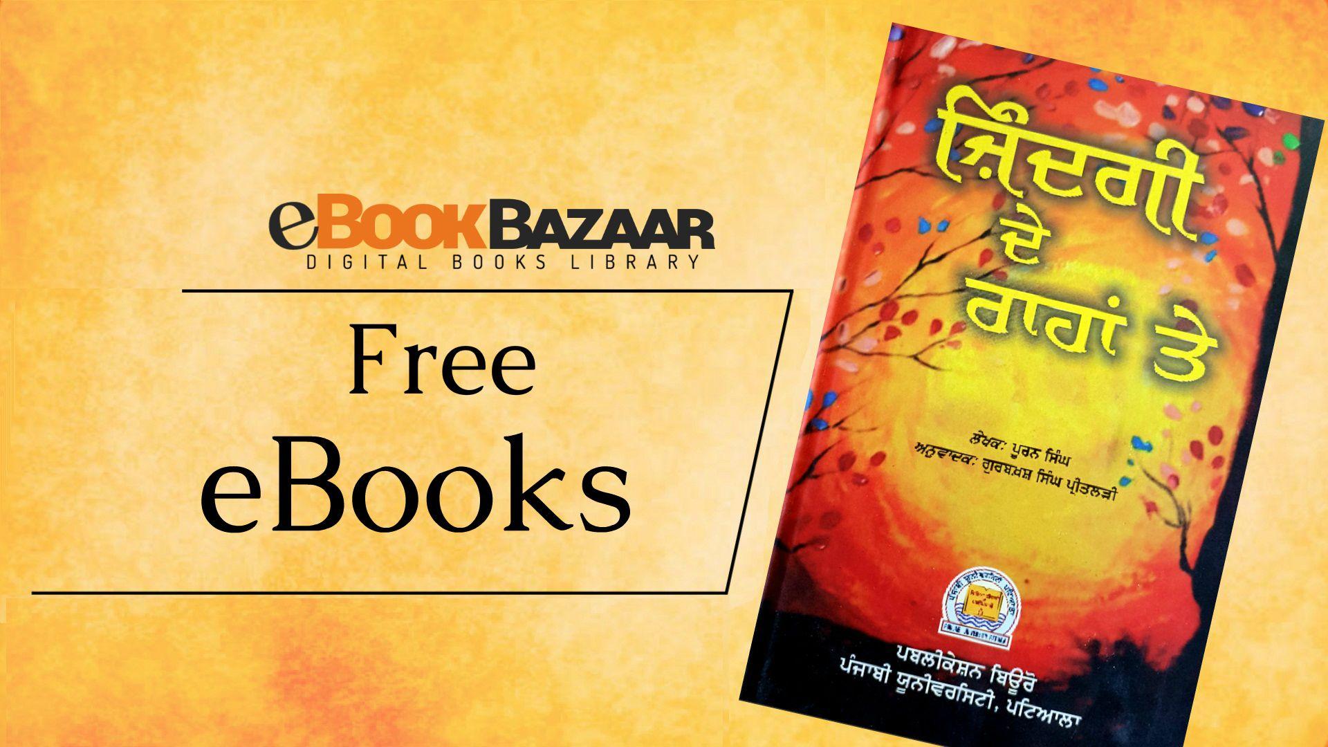 Pin On Punjabi Literature How to read punjabi novels online