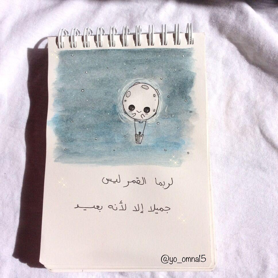 لربما القمر ليس جميلا إلا لأنه بعيد ركزوا على إلا حيتغير المعنى انمي رسم رسمتي رسم انمي جم Cute Drawings Drawing Quotes Bullet Journal Art