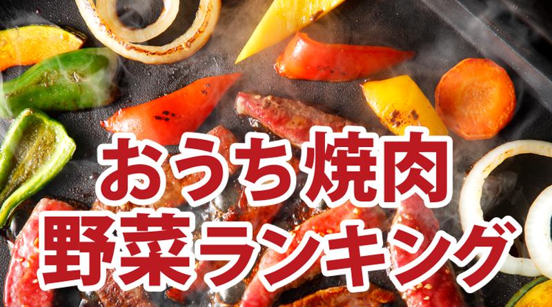 おうち焼肉 野菜ランキング 焼肉情報館 ジャン 焼肉サイト